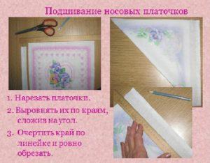 raskroj-nosovyx-platochkov