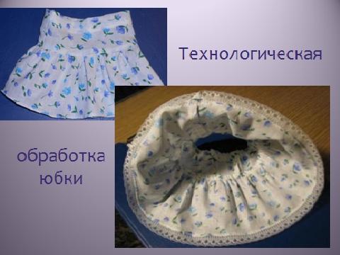 технологическая-обработка-юбки