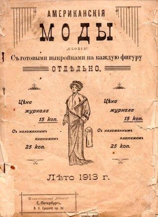 журнал мод 1913 год