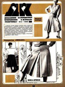 мода в журнале Работница