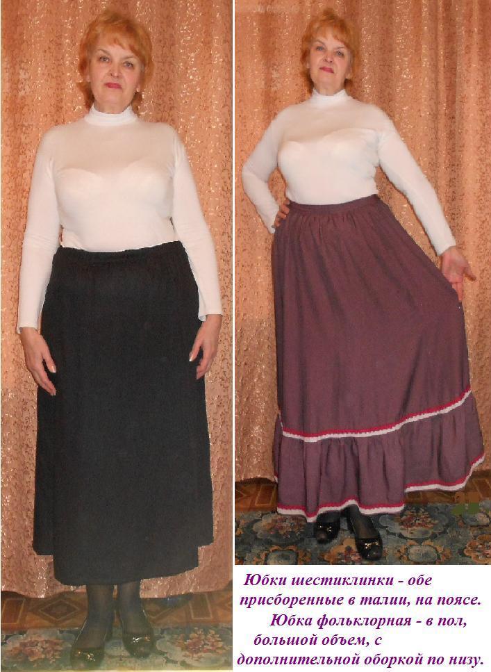 юбки на сборке
