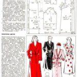 работа с журналами мод
