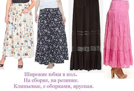 Широкие юбки в пол