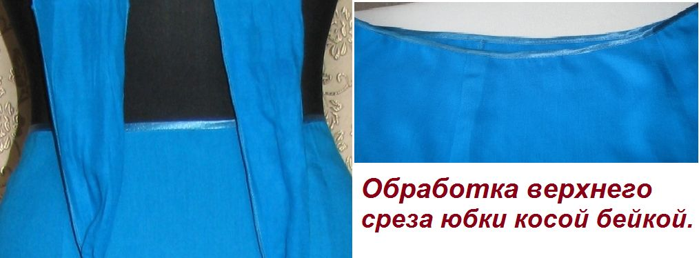 обработка верхнего среза юбки
