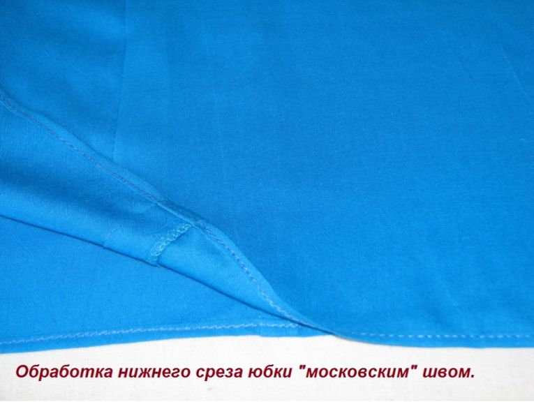 обработка нижнего среза юбки