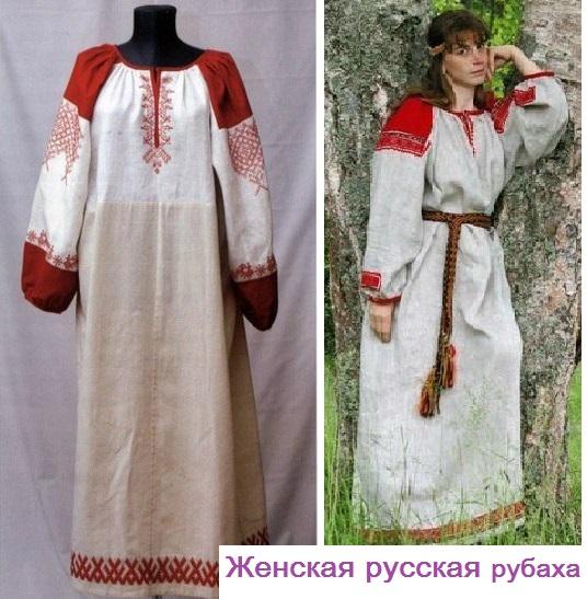 женская-русская-рубаха