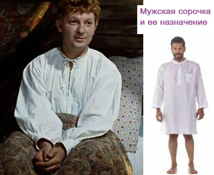 мужская-сорочка-и-ее-назначение