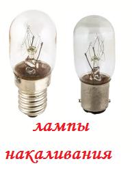 лампа-накаливания-с-винтовым-цоколем.