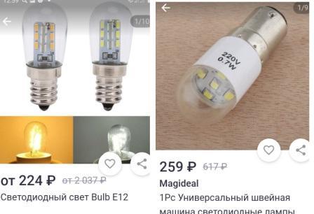 светодиодная-с-винтовым-цоколем